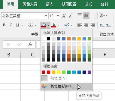 Excel如何参考网页设置报表顔色 图表设计 第6張