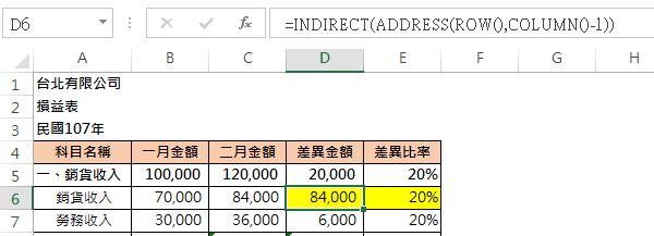 =INDIRECT(ADDRESS(ROW(),COLUMN()-1))
