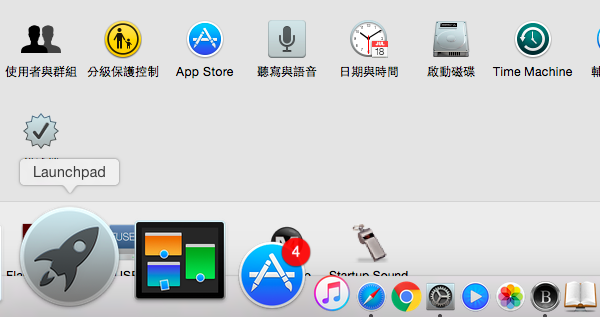 「Launchpad」乃macOS系统正宗的app管理工具