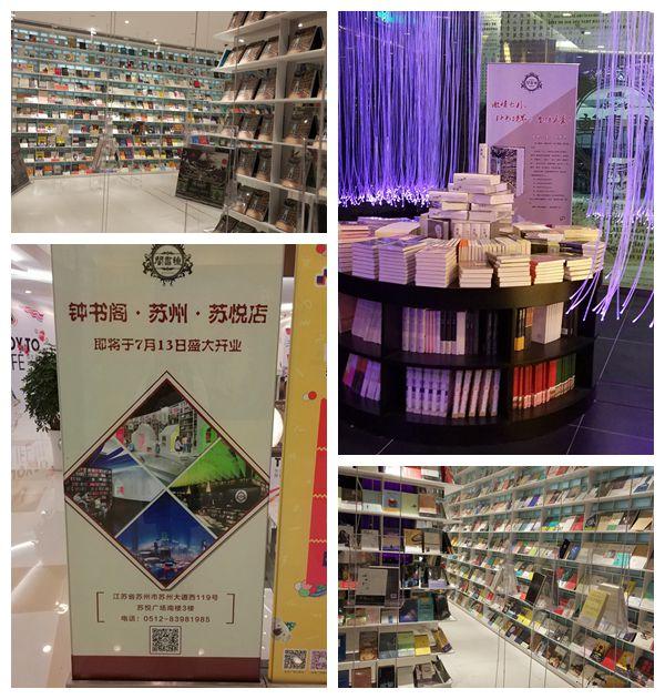 滬上最美書店落戶蘇州:《鐘書閣》1