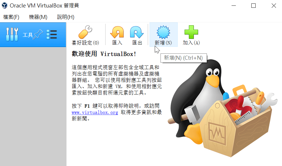 下載CentOS的iso檔案,開始在VirtualBox安裝虛擬的Linux系統 VirtualBox 第4張