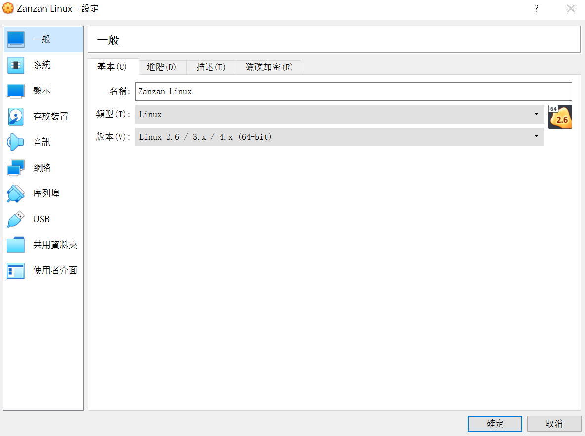 Oracle VirtualBox虛擬機器建立光碟機,準備安裝CentOS Linux系統 VirtualBox 第2張