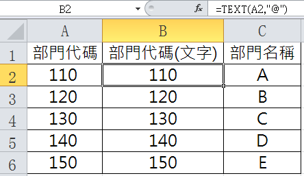 VLOOKUP查找不到成本分攤表,VALUE與TEXT轉換Excel數值格式 成本會計 第9張