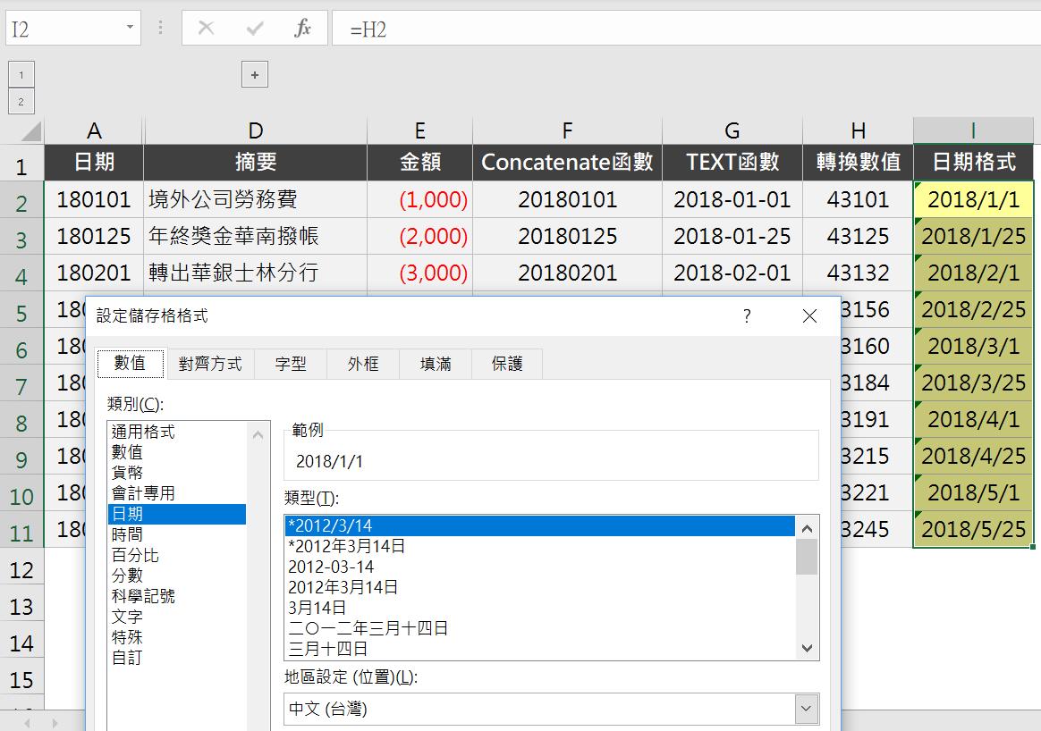 Excel利用MID、TEXT、CONCATENATE函數,連續數字轉為日期格式 日期函數 第5張