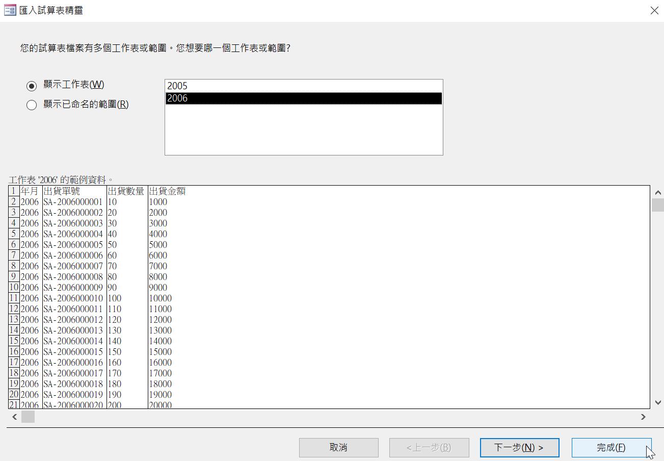 Power Query編輯器取得Access出貨明細,篩選處理後載入Excel Power BI 第2張