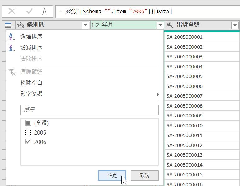 Power Query編輯器取得Access出貨明細,篩選處理後載入Excel Power BI 第8張