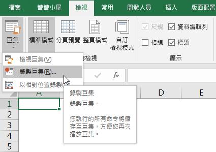 Excel如何自訂上方功能區調色盤 圖表設計 第4張