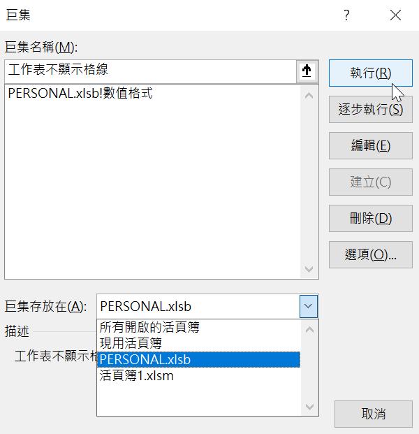 Excel錄製巨集,增加到自訂存取工具列快速執行 VBA自動化 第2張
