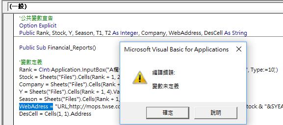 Excel如何財務報表另存新檔 VBA網路爬蟲 第3張