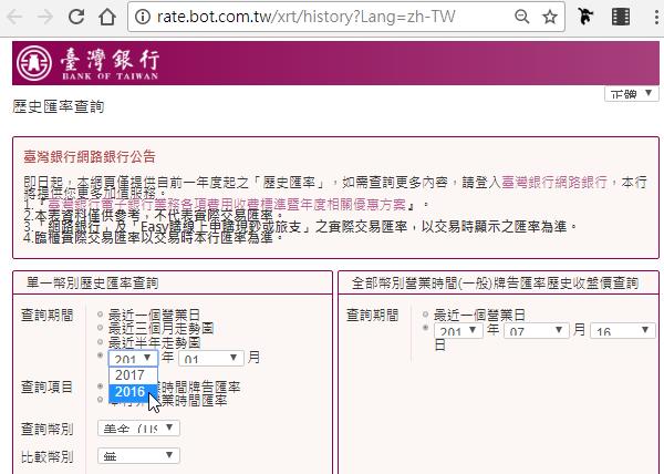 Excel如何取得台灣銀行匯率 VBA網路爬蟲 第4張