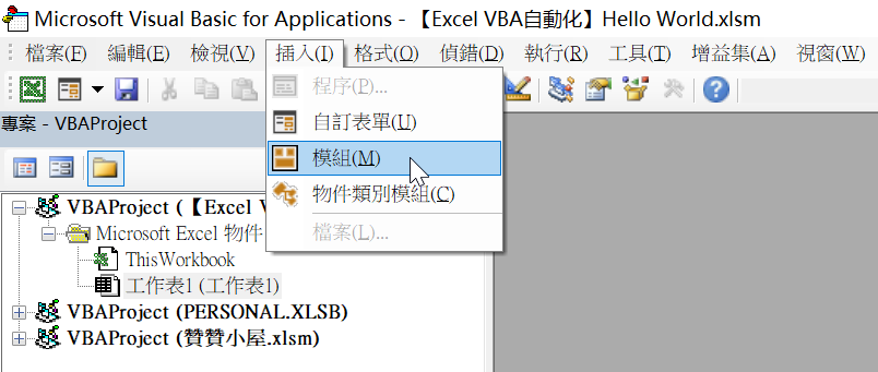 Excel VBA插入模組程序,寫下第一行MsgBox程式:Hello World VBA自動化 第2張