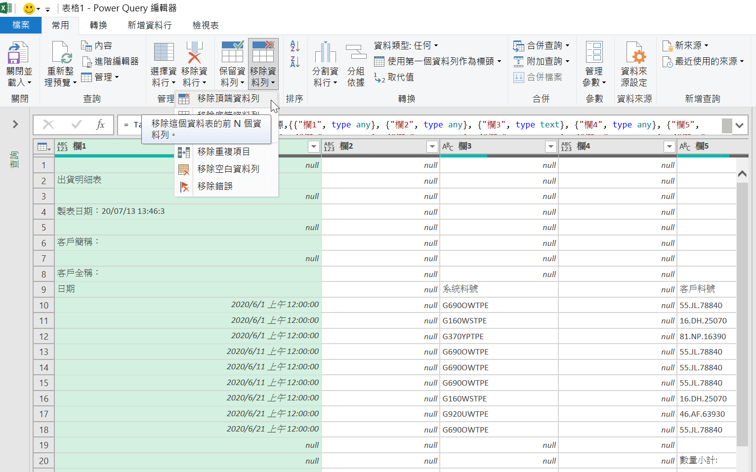 【Excel Power BI】ERP出貨明細表有空白欄?交給Power Query處理,轉置篩選再轉置 Power BI 第2張