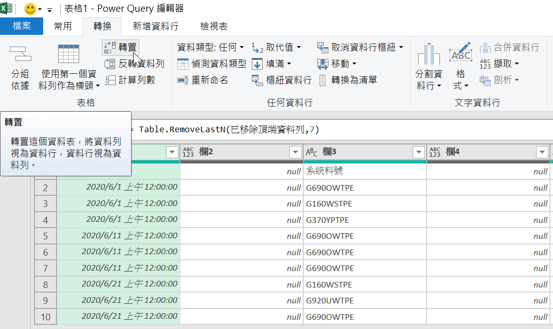 【Excel Power BI】ERP出貨明細表有空白欄?交給Power Query處理,轉置篩選再轉置 Power BI 第3張
