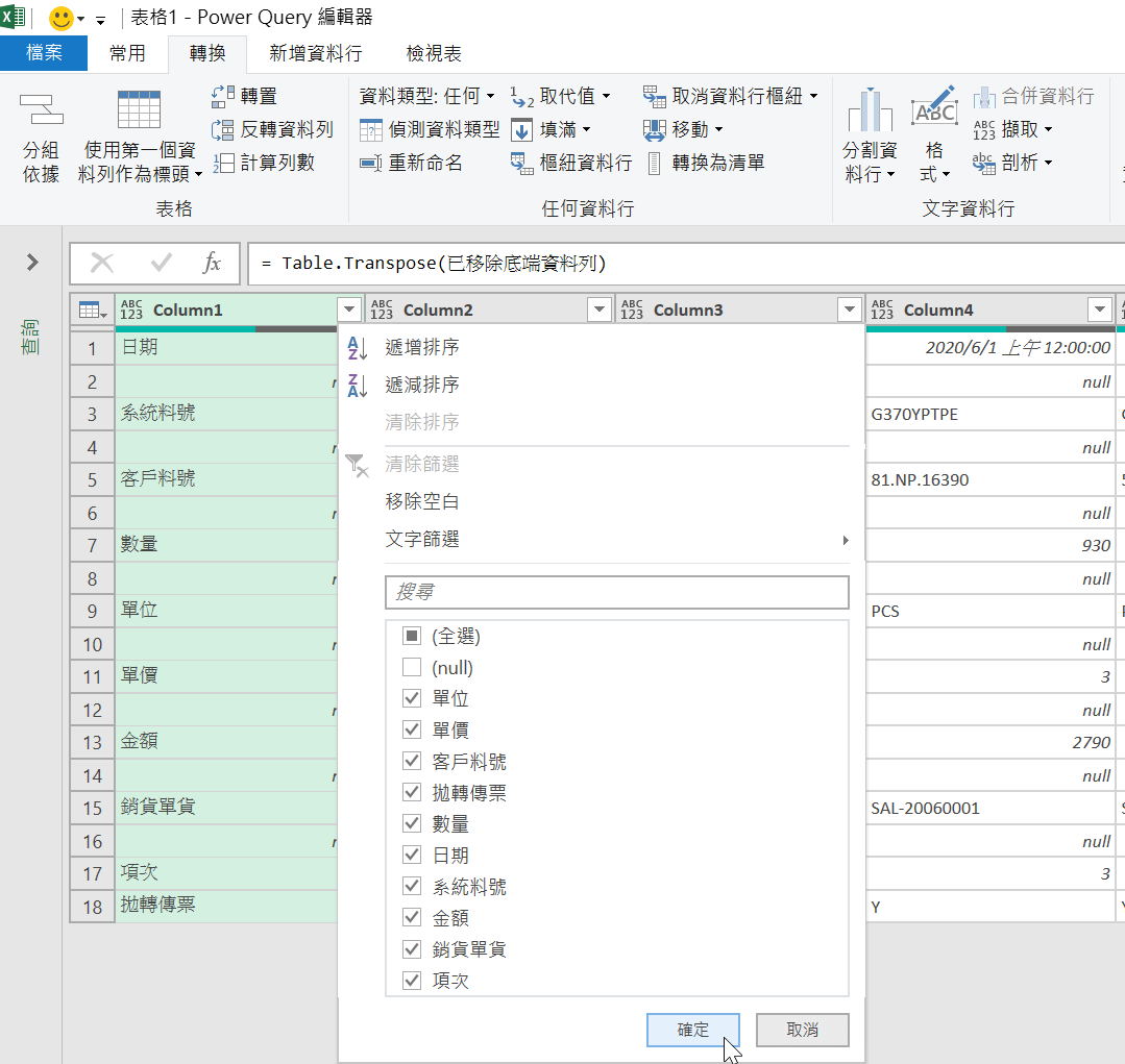 【Excel Power BI】ERP出貨明細表有空白欄?交給Power Query處理,轉置篩選再轉置 Power BI 第4張