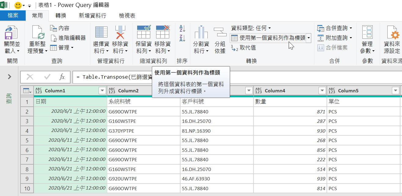 【Excel Power BI】ERP出貨明細表有空白欄?交給Power Query處理,轉置篩選再轉置 Power BI 第6張