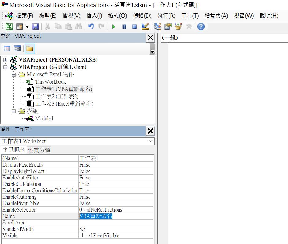 VBA將工作表visible屬性設定為xlSheetVeryHidden,不但隱藏還保密 VBA自動化 第3張