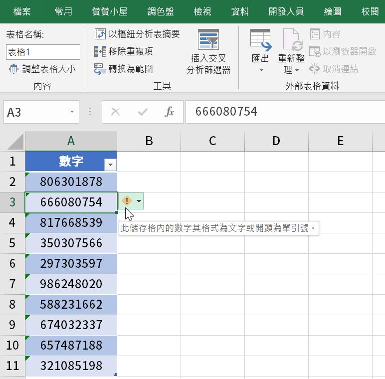 Power Query M函數新增資料表欄位,加總Excel儲存格文字 Power BI 第1張