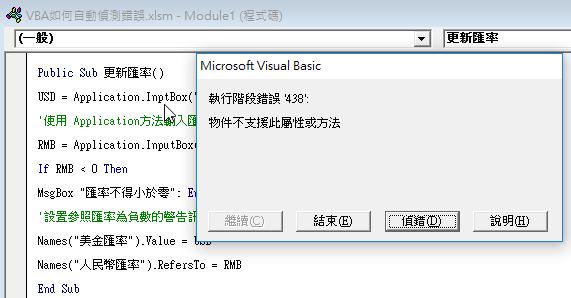 第二行漏寫了中間的「u」,VBA提示錯誤