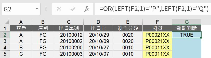 Excel邏輯和文字函數組合,尋找及取代存貨料號 尋找與取代 第5張