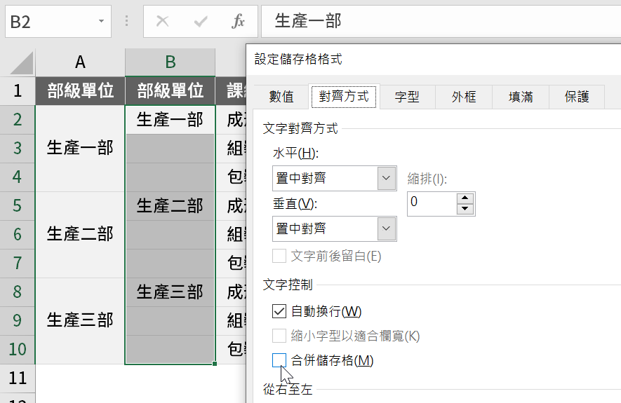 Excel取消合併儲存格,IF函數再快速鍵選擇性貼上 經典函數 第3張