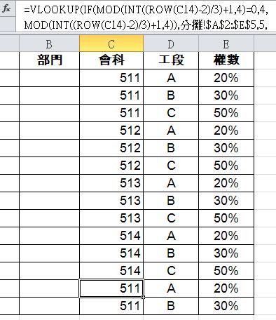 Excel間接部門成本分攤表,ROW、VLOOKUP、INT、MOD函數 成本會計 第9張