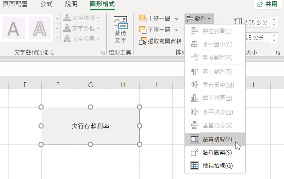 【Excel VBA網路爬蟲】把巨集程式做成工作表上的圖片按紐,按一下執行 VBA網路爬蟲 第7張