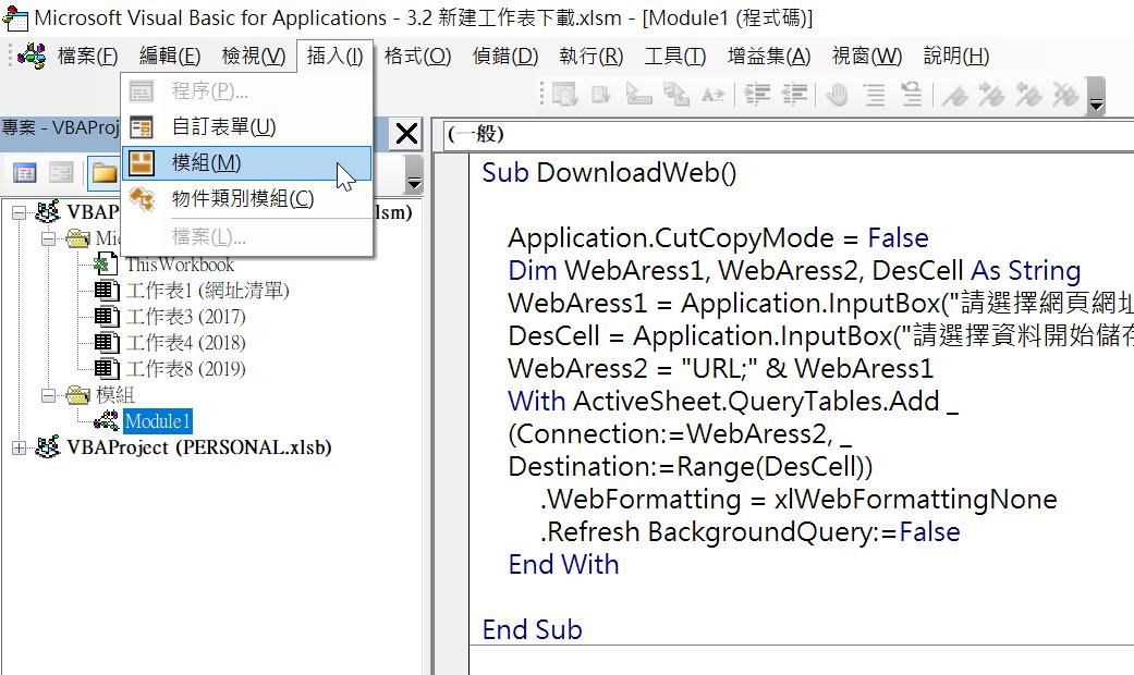 【Excel VBA網路爬蟲】WebFormatting取得網頁表格和WorksheetsAdd新增特定名稱工作表的程式碼 VBA網路爬蟲 第5張
