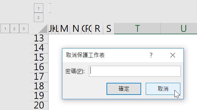 Excel加密工作表忘了密碼?幾行VBA代碼,不懂程式照樣解除工作表保護 Excel 第6張