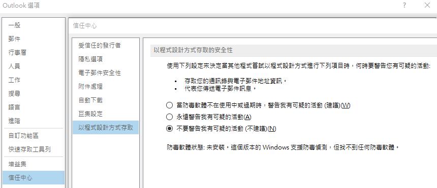 Office VBA稅務新聞整合應用:Word網路爬蟲交給Outlook寄信 VBA網路爬蟲 第5張