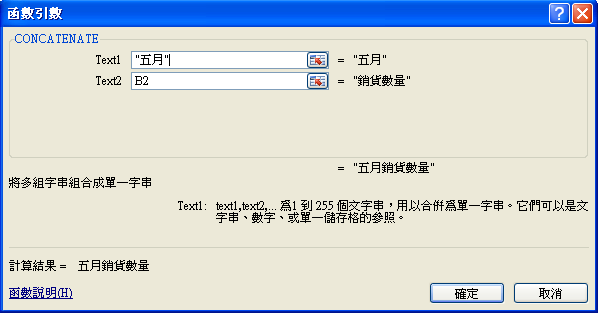 Excel文字函數整理報表:CONCATENATE、SUBSTITUTE、選擇性貼上值 文字函數 第3張