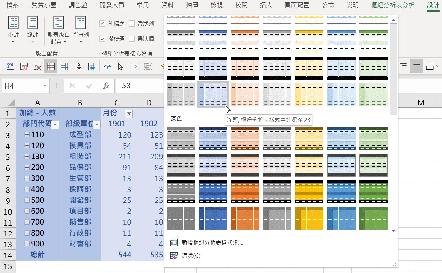 Excel新增樞紐分析表樣式,人數統計表季度隔開 樞紐分析表 第2張