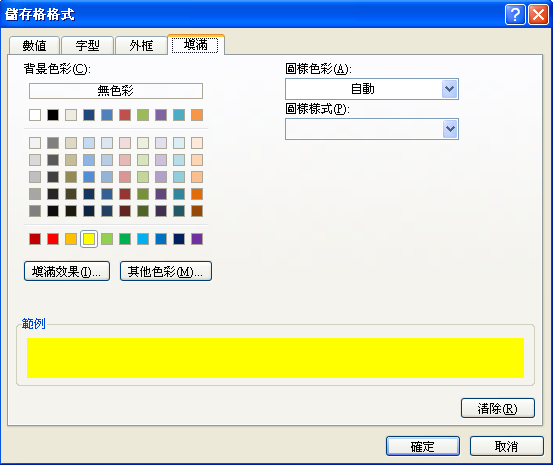 Excel出貨單價檢查(下):格式化條件及色彩篩選 實務應用 第5張