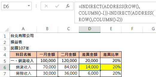 =INDIRECT(ADDRESS(ROW(),COLUMN()-1))-INDIRECT(ADDRESS(ROW(),COLUMN()-2))