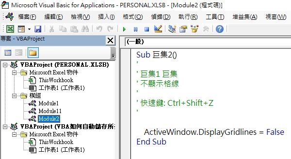 VBA如何自動儲存所有開啟中Excel檔案 VBA自動化 第2張