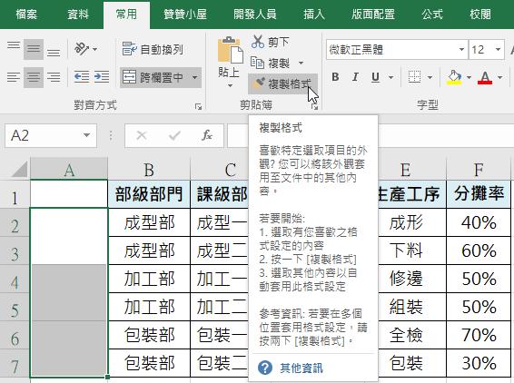 【Excel特殊目標】報表相同部門想要合併儲存格?分組小計的進階應用 經典指令 第10張