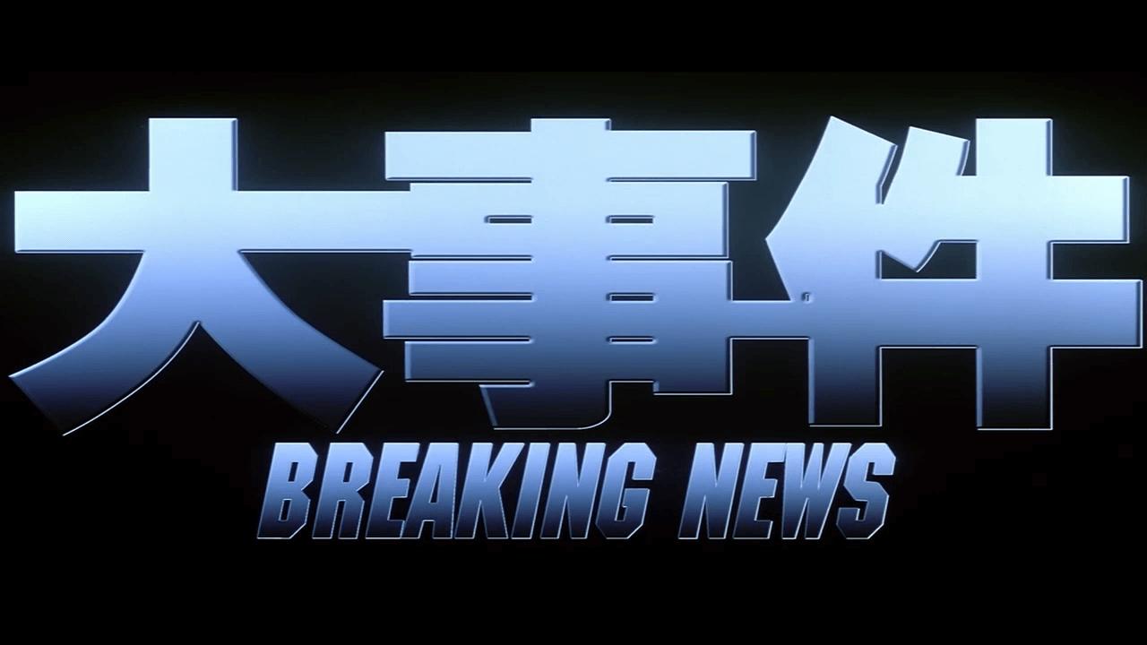 【香港电影】《大事件》:当电视台媒体成为警察和劫匪对决的工具 香港电影 第1張