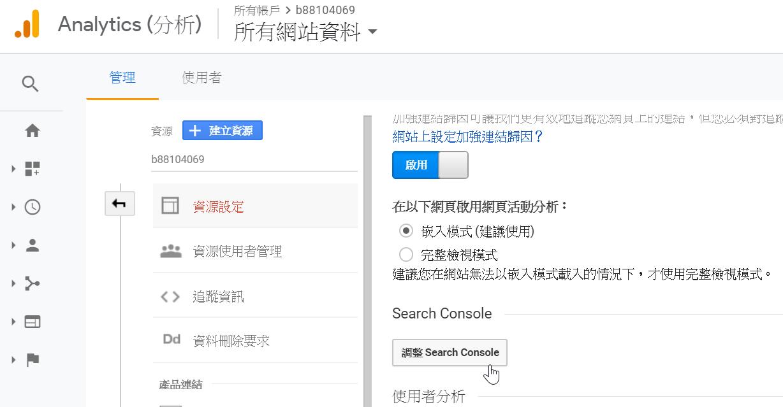 Google Analytics網站分析與Google Search Console網站排名,兩大工具資料共用容易卡死的盲點 Google Search Console 第4張