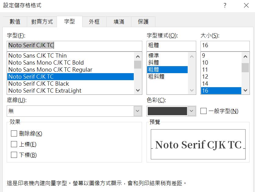 除了微軟windows內建字體,Google思源黑體宋體下載安裝,免費商用版權! SEO 第6張