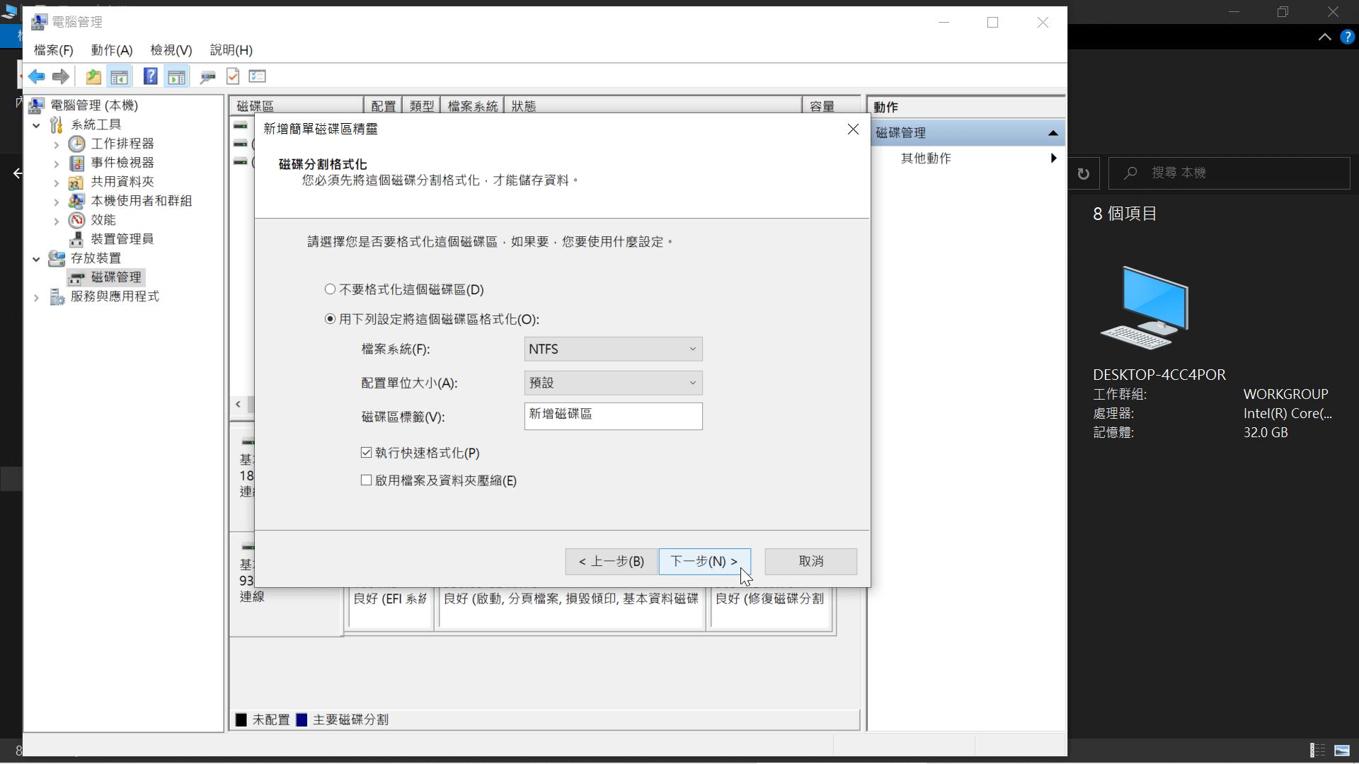 Windows 10安裝硬碟:磁碟初始化,MBR和GPT、NTFS和FAT32 Windows 10 第8張