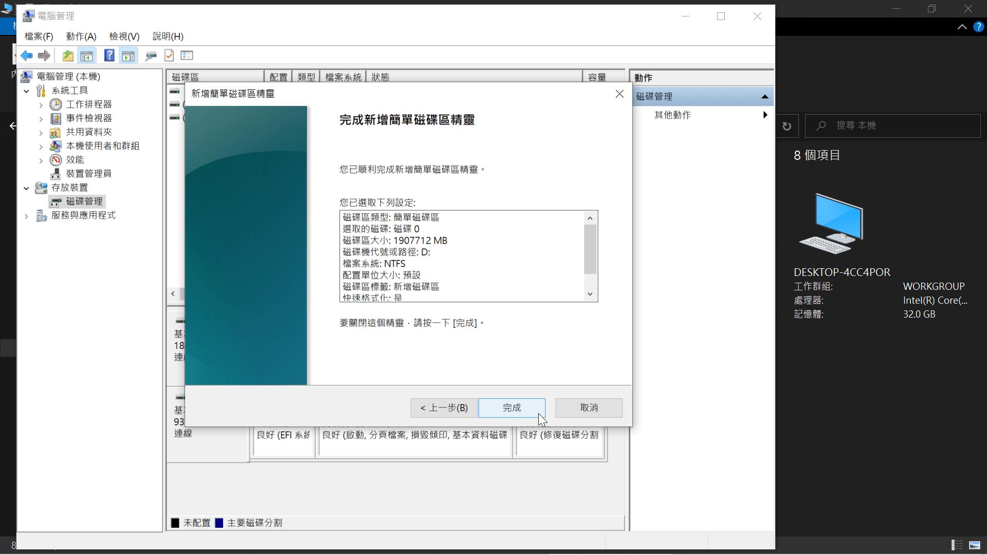 Windows 10安裝硬碟:磁碟初始化,MBR和GPT、NTFS和FAT32 Windows 10 第9張