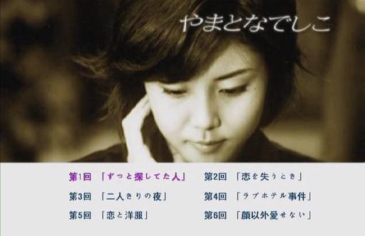 《大和拜金女》由一代日劇女王松島菜菜子主演