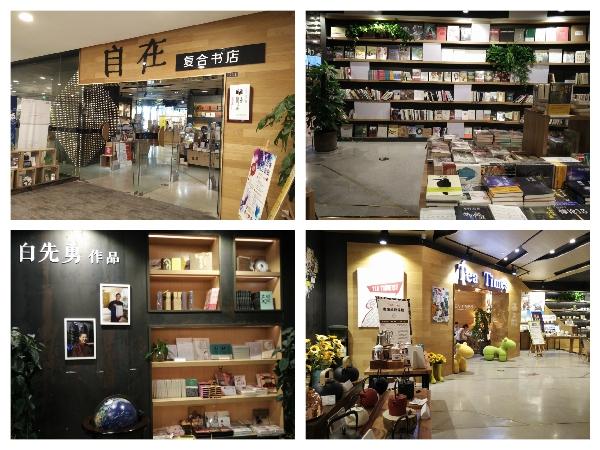 蘇州《自在》24小時複合書店