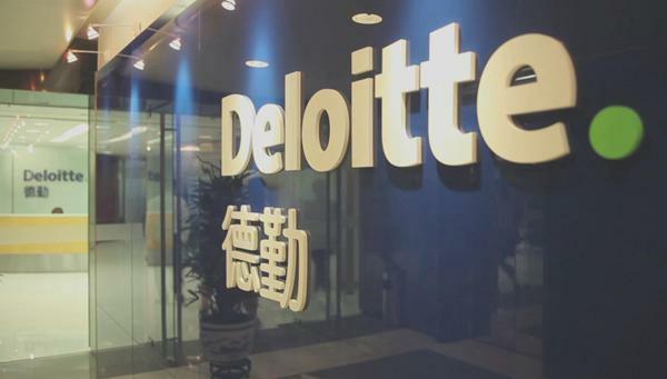 Deloitte德勤會計師事務所
