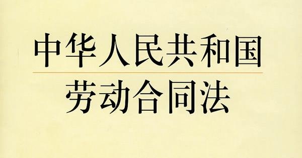 中華人民共和國勞動合同法