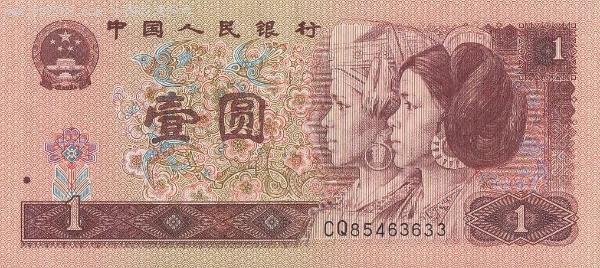 中國人民銀行壹圓